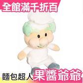 日本 麵包超人 果醬爺爺娃娃 小款 玩偶 兒童 生日禮物 交換禮物 【小福部屋】