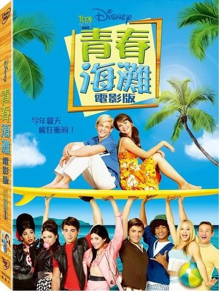 青春海灘 電影版 DVD (購潮8)