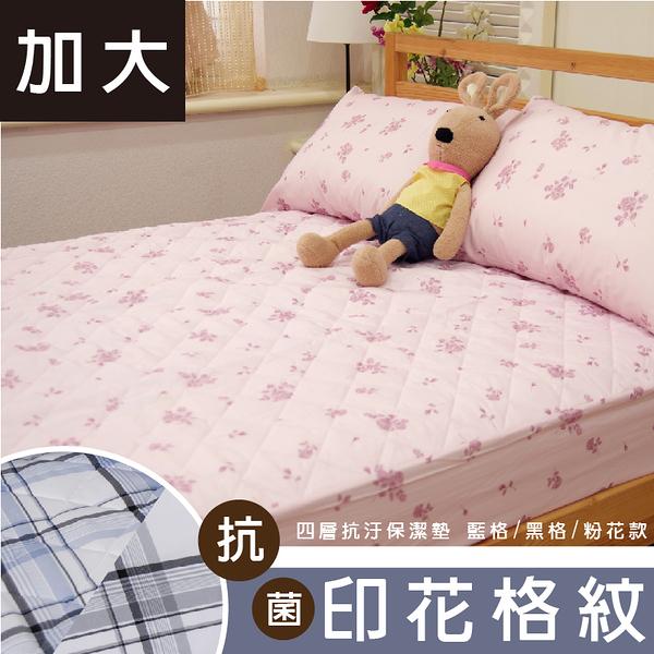 雙人加大保潔墊 - 印花格紋3款【床包式】專業四層防污、強效抗菌、MIT台灣製