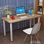 電腦桌辦公桌子家用簡易寫字台書桌臥室長條桌學習桌化妝桌可定做QM 依凡卡時尚