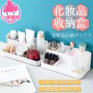 化妝品收納盒【小麥購物】24H出貨台灣現貨【C278】多格設計 桌上 桌面 收納盒 置物盒