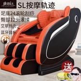 按摩椅 豪華智慧全自動電動按摩椅家用全身小型新款太空多功能艙沙發 1995生活雜貨NMS