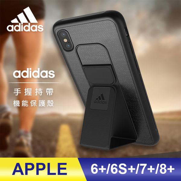 adidas 手機殼 iPhone 6+/6s+/7+/8+ 保護殼 防摔殼 立架 運動用品 手持握帶 慢跑防摔 Grip Case 正版愛迪達