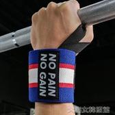 拉力帶健身護腕男扭手腕帶女臥推專業運動手套裝備助力帶繃帶護肘 大宅女韓國館