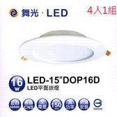 YPHOME LED 16W高效能15公分崁燈 4入一組 自然光