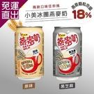 小美冰團 原味/黑芝麻燕麥奶(含顆粒)x24罐/箱 (310ml/罐)【免運直出】