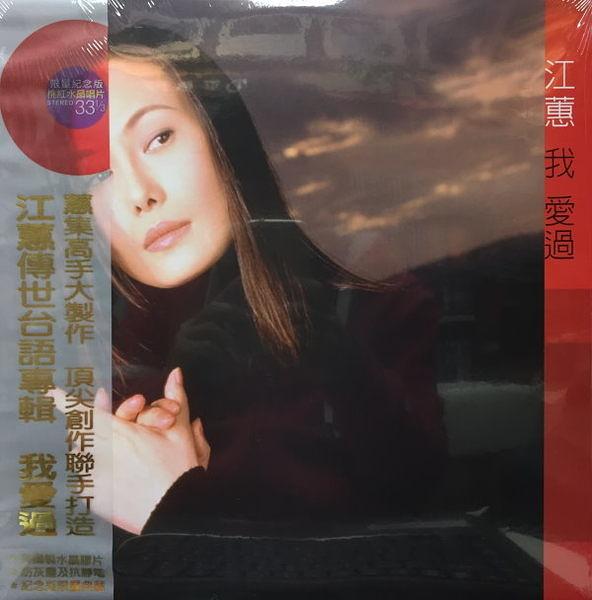 【停看聽音響唱片】【黑膠LP】江蕙:我愛過
