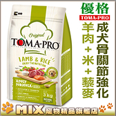 ◆MIX米克斯◆【贈燒肉零食】TOMA-PRO優格.成犬骨關節強化【羊肉+米-大顆粒】13.6公斤 益菌