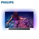 [PHILIPS 飛利浦]55型 4K OLED HDR聯網顯示器 55OLED934