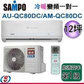 【信源】12坪【SAMPO 聲寶 冷暖變頻一對一冷氣】AM-QC80DC+AU-QC80DC 含標準安裝