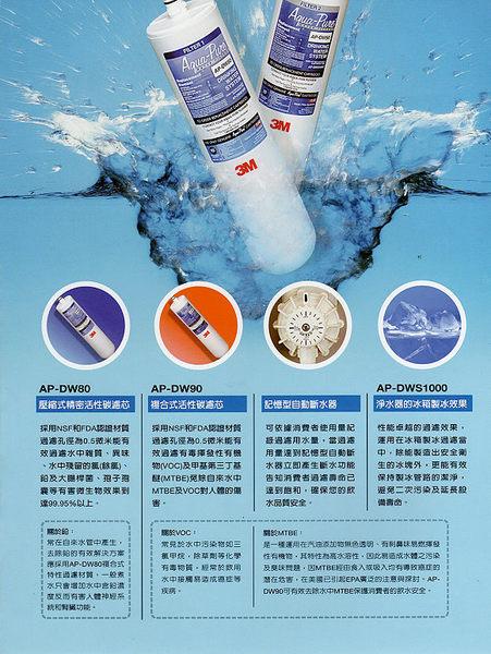 【水達人】3M   AP-DWS1000 淨水器專用濾心   AP-DW80/90(同S005專用濾心F005/F006)