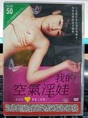 挖寶二手片-P01-562-正版DVD-日片【我的空氣淫娃 限制級】-人氣蘿莉系女優木嶋典子(直購價)