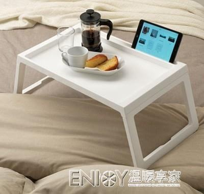 宜家用床上用筆記本支架多功能電腦桌可摺疊學生宿舍懶人桌平板架igo 溫暖享家