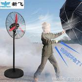 新飛強力工業扇750大功率燒烤電風扇廠房落地扇牛角壁掛風扇 家用igo 美芭