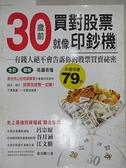 【書寶二手書T6/股票_DKD】30歲前買對股票就像印鈔機_張真卿