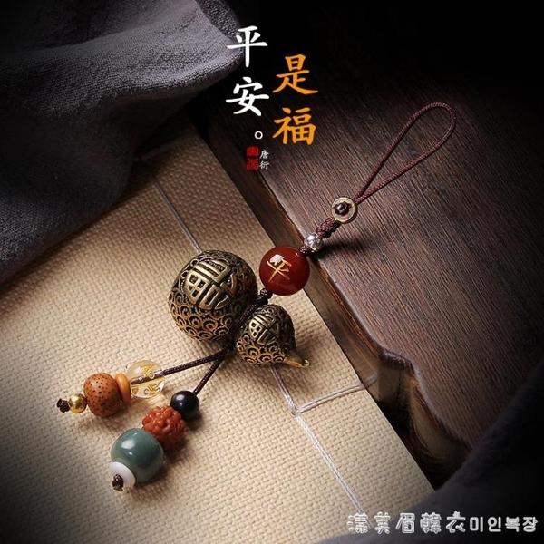 高檔黃銅手機掛件吊墜裝飾鏈子男女款鑰匙扣葫蘆掛飾個性創意古風 美眉新品