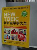 【書寶二手書T8/語言學習_YJD】NEW TOEIC 新多益單字大全_原價499_DavidCho_附光碟