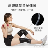 運動護膝女士跑步專業健身羽毛球半月板保護膝蓋夏薄跑步裝備『小淇嚴選』