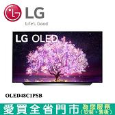 LG樂金48型OLED 4K AI物聯網電視OLED48C1PSB含配送+安裝【愛買】