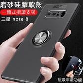 三星Galaxy note8 手機殼三星note8 保護套防摔車載指環支架金屬扣輕薄磨砂軟殼爵士系列