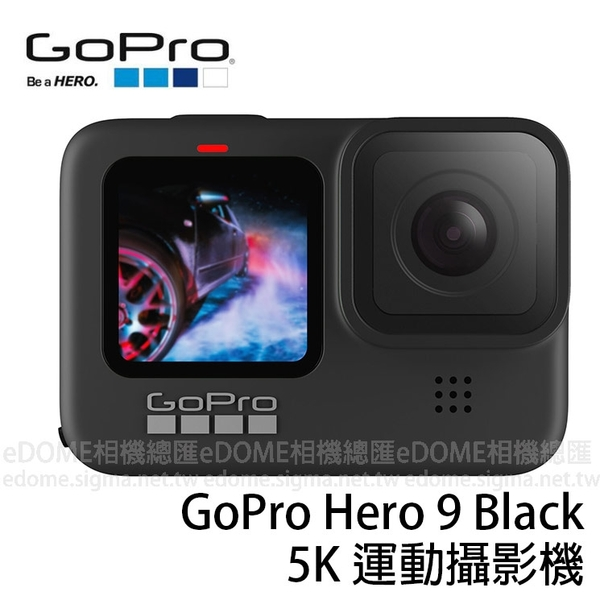 GoPro HERO 9 Black 黑色 全方位運動攝影機 (24期0利率 公司貨) 5K 雙螢幕 防水 語音控制