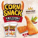 【佳瑞發‧南洋風金牛角餅乾】牛魔王玉米餅乾/輕辣味/100g。全素