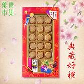 日本北海道干貝禮盒 15顆 附手提袋【菓青市集】