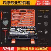 隨車載汽修理專用汽車維修車工具箱套筒套裝棘輪扳手套裝多功能zone【黑色地帶】