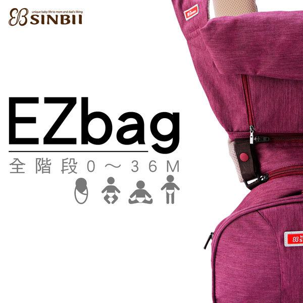 【愛吾兒】SINBII EzBag 2.0旗艦款 坐墊式嬰兒背帶-波爾多紫