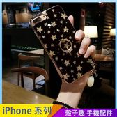 閃粉星星 iPhone iX i7 i8 i6 i6s plus 亮面手機殼 水晶吊繩掛繩 指環支架 明星同款 防摔軟殼