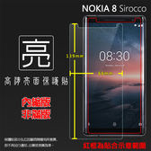 ◆亮面螢幕保護貼 NOKIA 8 Sirocco TA-1005 保護貼 軟性 高清 亮貼 亮面貼 保護膜 手機膜
