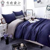 床罩純色雙拼1.5/1.8m床上用品四件套學生宿舍寢室單人床單被套三件套【618又一發好康八折】