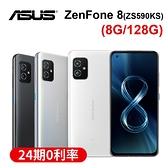 ASUS Zenfone 8 5G(8G/128G) 5.9吋 IP68 防塵防水 5G+5G雙卡雙待 30W快充[24期0利率]