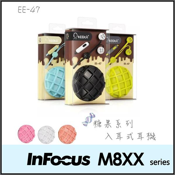 ◆糖果系列 EE-47 入耳式麥克風耳機/鴻海 InFocus M810/M812/M808