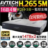 【台灣安防】 陞泰 AVTECH H.265 16路4聲監控主機 500萬 手機遠端 台灣大廠 AHD TVI 監視器