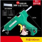熱熔膠槍 DIY手工製作融膠槍膠棒電溶搶萬能家用11mm7高黏膠棒