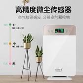 空氣凈化器家用臥室室內靜音除甲醛PM2.5除霧霾除煙除塵殺菌氧吧 麻吉好貨