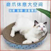 貓抓板 貓抓板碗形貓窩貓爪板窩磨爪器瓦楞紙耐磨貓抓盆貓玩具貓咪用品  免運快速出貨