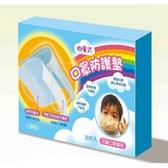 拋棄式口罩防護墊30枚入/盒-~SGS認證合格~防疫防護 (兒童款)