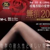 【流行女襪】瑪榭MA-11301 20丹薄手無痕透明防爆線褲襪∕絲襪(玫瑰香)