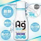 【緁希情趣精品】Ag+抗菌消臭清爽免洗潤-230ml