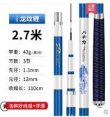日本進口碳素龍紋鯉魚竿 手竿超輕超硬28調臺釣竿5.4米鯽桿釣魚竿