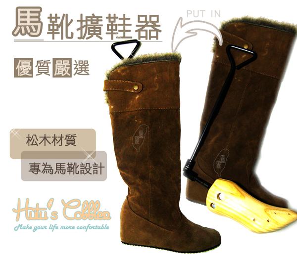 糊塗鞋匠 優質鞋材 A09 馬靴擴鞋器 長靴 短靴皆可 擴左右松木材質