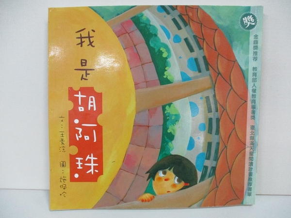 【書寶二手書T1/兒童文學_DUG】我是胡阿珠_王素涼