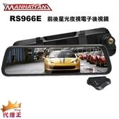 曼哈頓 RS966E 電子後視鏡9.66吋 高畫質雙鏡頭行車記錄器