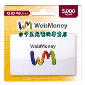 線上發卡【WM 點數卡】☆ 日本 WebMoney 5000點 儲值卡 虛擬貨幣 電子錢包 ☆【台中星光電玩】