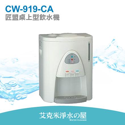 匠盟桌上型飲水機CW-919-CA (冰溫熱三用補水機)