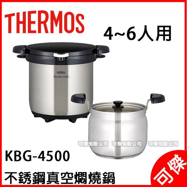 代購 日本直送 THERMOS 膳魔師 KBG-4500 日本 不鏽鋼真空悶燒鍋 3~5人份 4500ml 兩色可選 限宅配寄送