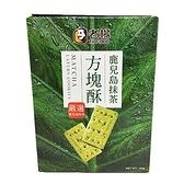 老楊鹿兒島抹茶方塊酥144g【愛買】