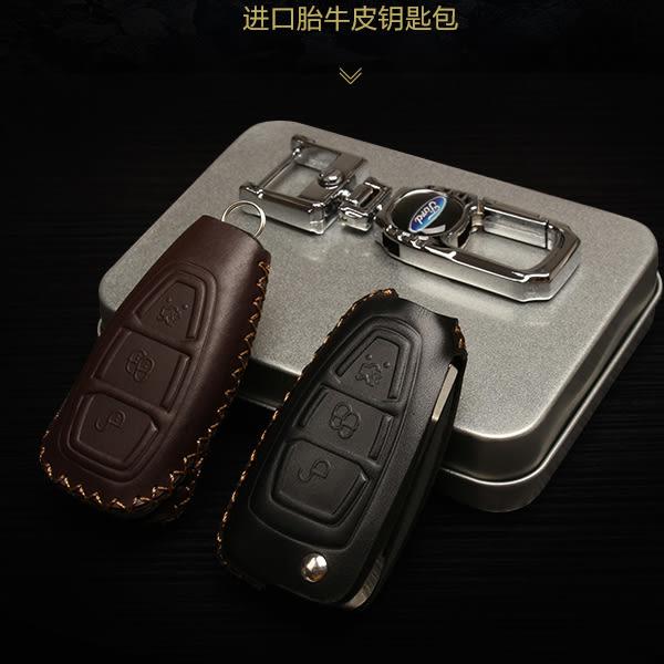 FORD Focus MK2 Mondeo Fiesta maverick KUGA 汽車 真皮 鑰匙包 鑰匙皮套 手工縫線